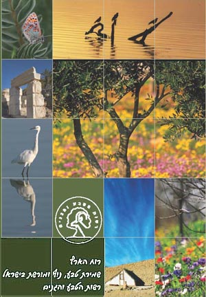 The Israel Nature and Parks Authority